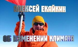 Алексей Екайкин об изменении климата