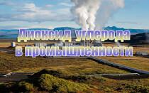 Углекислый газ в промышленности, его получение и применение