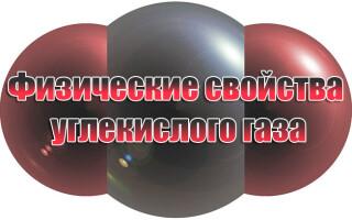 Углекислый газ и его физические свойства — объем, плотность, масса, формула