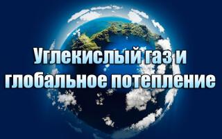 Причины, последствия и пути решения глобального потепления, повышение CO2 в атмосфере