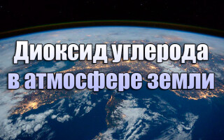 Основные поглотители и источники углекислого газа в атмосфере нашей планеты